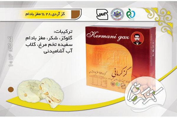 گز کرمانی در تهران